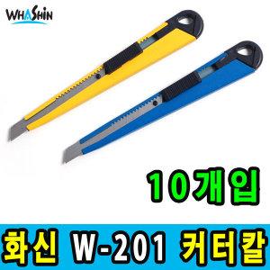 화신 W201 커터칼 10개입 캇타 칼 사무용커터칼