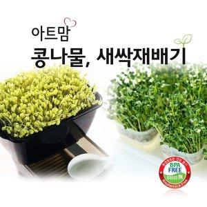 TV정품 아트맘 콩나물 새싹 재배기