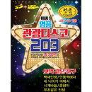 아싸 명품관광디스코 203곡 효도라디오 SD카드 노래칩