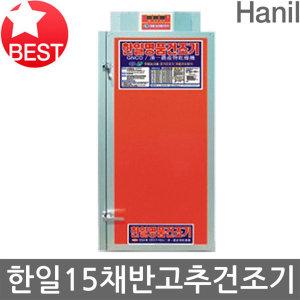 한일 고추건조기 가정용 농산물건조기 GN15  15채반