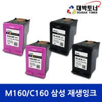 삼성재생잉크 M160/C160/M160XL/C160XL SCX-1480