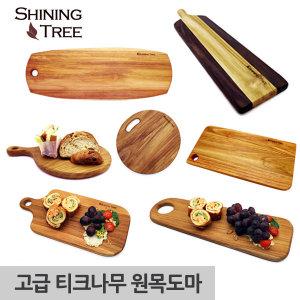 샤이닝트리 티크 원목 도마 / 빵도마 플레이트 그릇