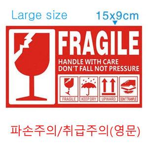 파손주의취급주의스티커(영문) 90x150mm 大 100매/lot