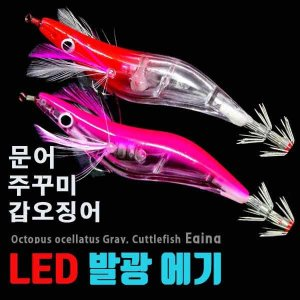 LED 전자에기 3.0호