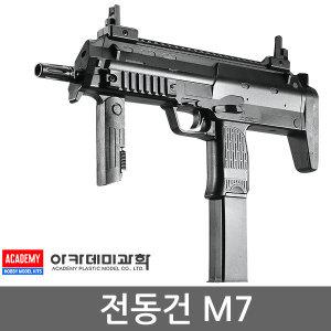 전동건 M7 비비탄총 장난감총 BB탄 아카데미과학