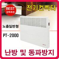피스토스 전기컨벡터 PT-2000 동파방지 히터 욕실난방