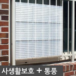 사생활보호+통풍 창문가리개/방범창/블라인드 25cm