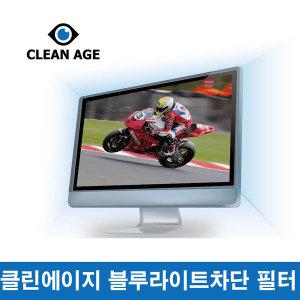 노트북용 블루라이트차단 시력보호필름 15.6인치