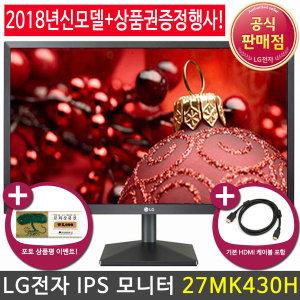 LG전자 27MK430H IPS 68cm LED LG모니터 /2018년신모델