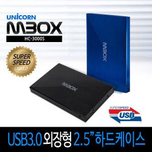 무료배송HC-3000S USB3 2.5외장형하드케이스 자동백업