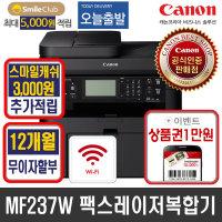 캐논 MF237W 흑백레이저팩스복합기 상품평 이벤트 중