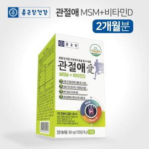 관절애 MSM 비타민D 관절/연골 영양제 120정 2개월분