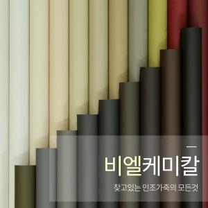 알파 심플 합성피혁 친환경 인조가죽 레자 원단