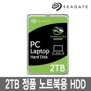 2TB Barracuda ST2000LM015 HDD 공식판매점+우체국특송