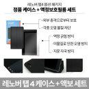 레노버 정품 케이스 + 액정보호필름 (TAB4 8 PLUS전용)
