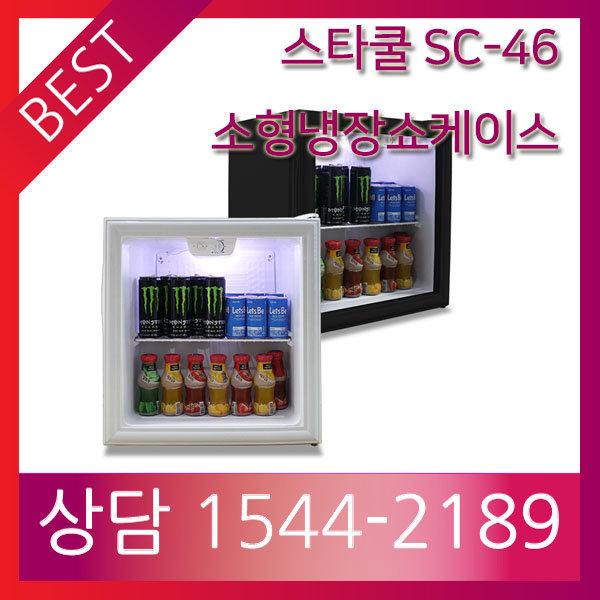 스타쿨/SC-46/소형음료쇼케이스/소형냉장고/1544-2189