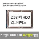 14U380-EU1TK HDD1TB 추가장착발송+윈도우10이동