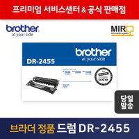 DR-2455 브라더 정품드럼 12000매 출력 당일발송