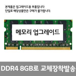 14U380-EU1TK 옵션 DDR4램 8GB 교체장착발송