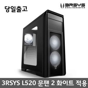 3RSYS L520 문팬2 화이트 적용 / 당일출고