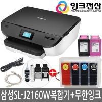 삼성 SL-J2160W 잉크젯복합기 무한잉크프린터 한정특가