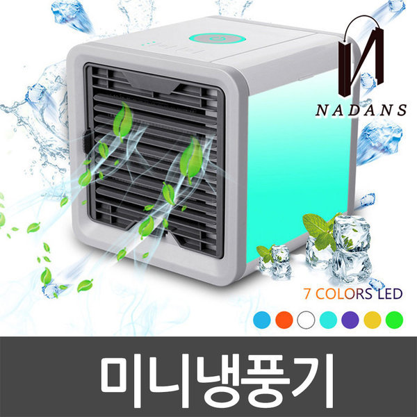 미니냉풍기 에어쿨러 얼음선풍기 미니 USB