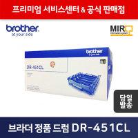 DR-451CL 브라더 정품 드럼 50000매 출력 당일발송