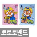 뽀로로 키즈밴드 어린이밴드 10통 200매(표준형)