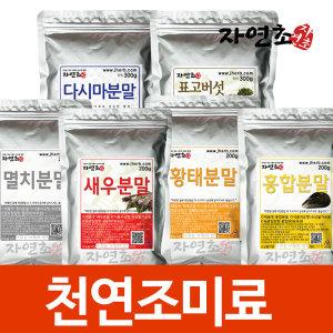 마늘 양파 멸치 홍합 황태 새우 표고버섯 북어 가루