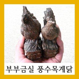 풍수지리 인테리어 소품 목계닭 목재닭 나무닭 목닭