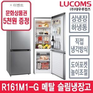 대우루컴즈 R161M1-G 상냉장 하내동 161L 슬림냉장고