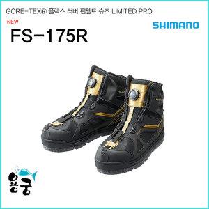 용궁-시마노 FS-175R 리미티드프로 단화 윤성정품