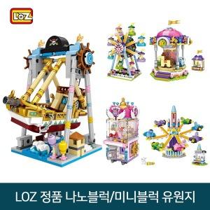 나노블럭 유원지 세트 5종 미니블럭 LOZ 놀이동산