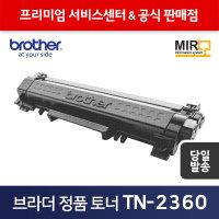 TN-2360 브라더 정품 토너 1200매 출력 당일발송
