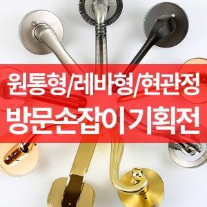국산 초특가 7800원 방문손잡이 현관문 원통형 문고리