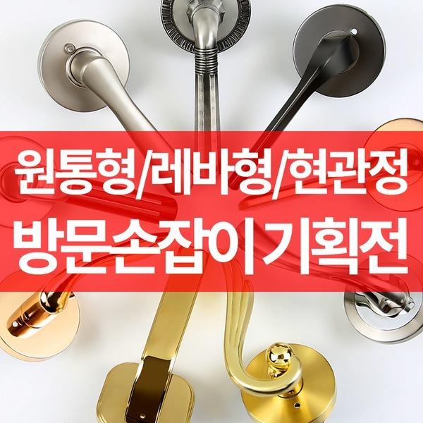 국산 초특가 7990원 방문손잡이 현관문 원통형 문고리