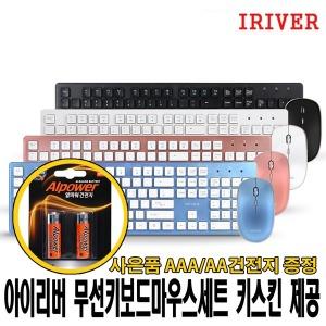 아이리버 IR-WMK5000무선키보드마우스세트 키스킨포함