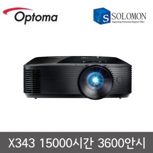 X343 옵토마 빔프로젝터 3600안시 프로젝터 솔로몬