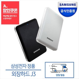 SM 삼성외장하드 J3 2TB