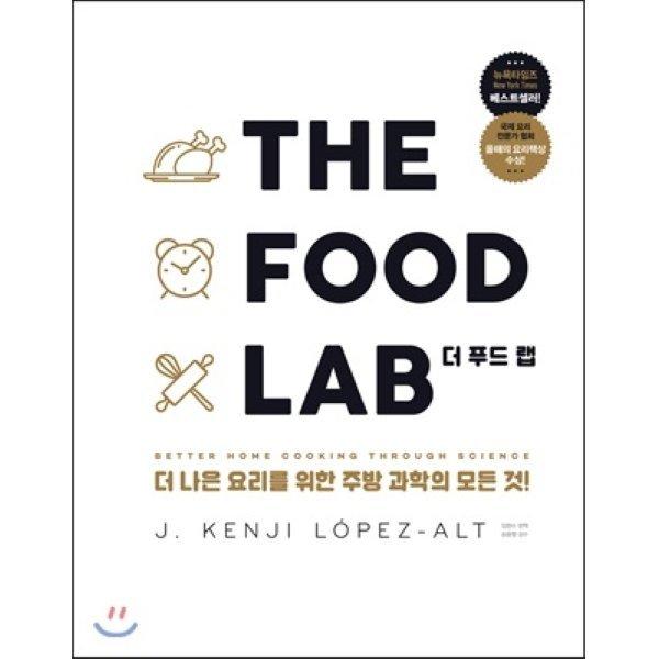 THE FOOD LAB 더 푸드 랩 : 더 나은 요리를 위한 주방 과학의 모든 것   알트