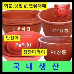 타원.상통/대형고무다라/김장다라/반신욕/이불빨래