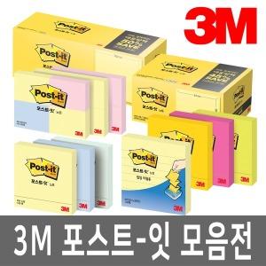 3M/포스트잇모음/메모지/알뜰팩/플래그/리필용