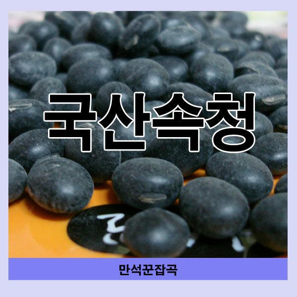 국산속청1kg / 만석꾼