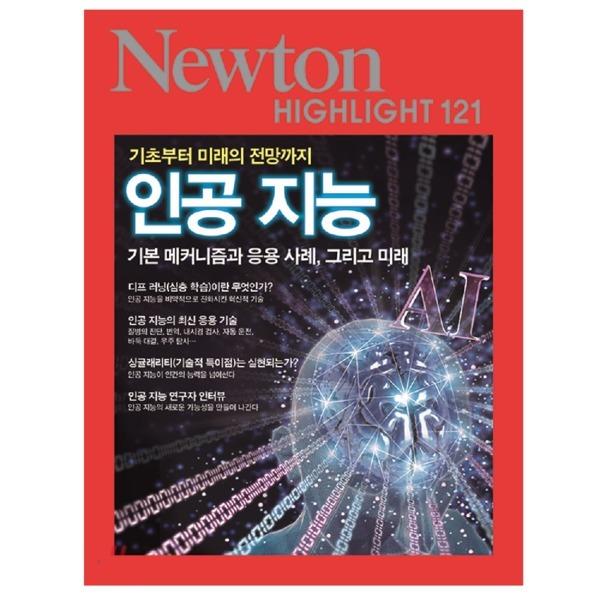 (아이뉴턴) NEWTON HIGHLIGHT 뉴턴 하이라이트 121 인공 지능