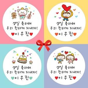 생일축하스티커/어린이집 생일선물 답례품스티커