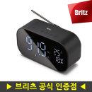 휴대용 라디오 블루투스 스피커 BZ-V900S 알람 시계