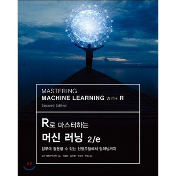 R로 마스터하는 머신 러닝 2 e : 업무에 활용할 수 있는 선형모델에서 딥러닝까지  코리 레즈마이스터