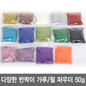 반짝이 가루 50g 펄 파우더 진주 슬라임 레진 공예