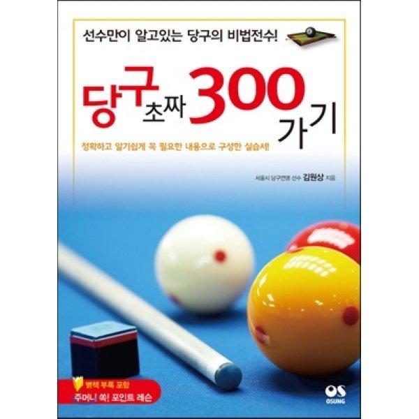 당구 초짜 300 가기 : 선수만이 알고 있는 당구의 비법전수   김원상