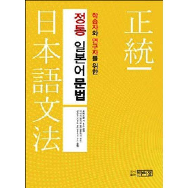 정통 일본어 문법  박이정   다카하시 타로 외  학습자와 연구자를 위한